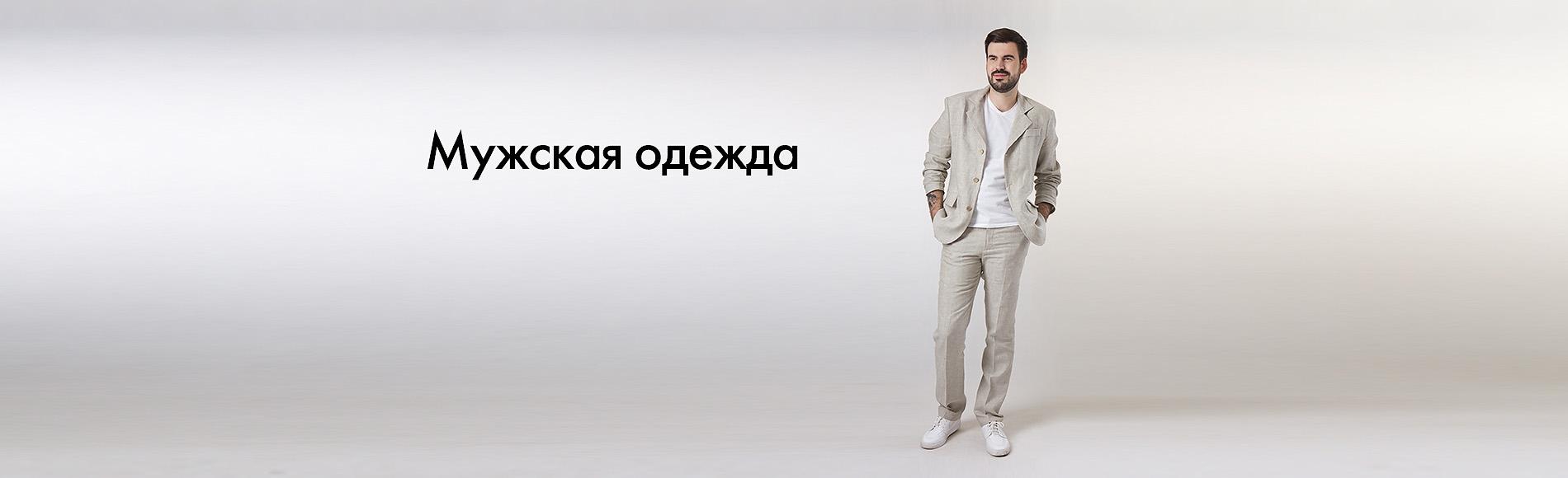 17 новая коллекция Мужская одежда
